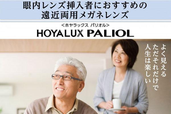 150204hoyalux_paliol01_600[1]