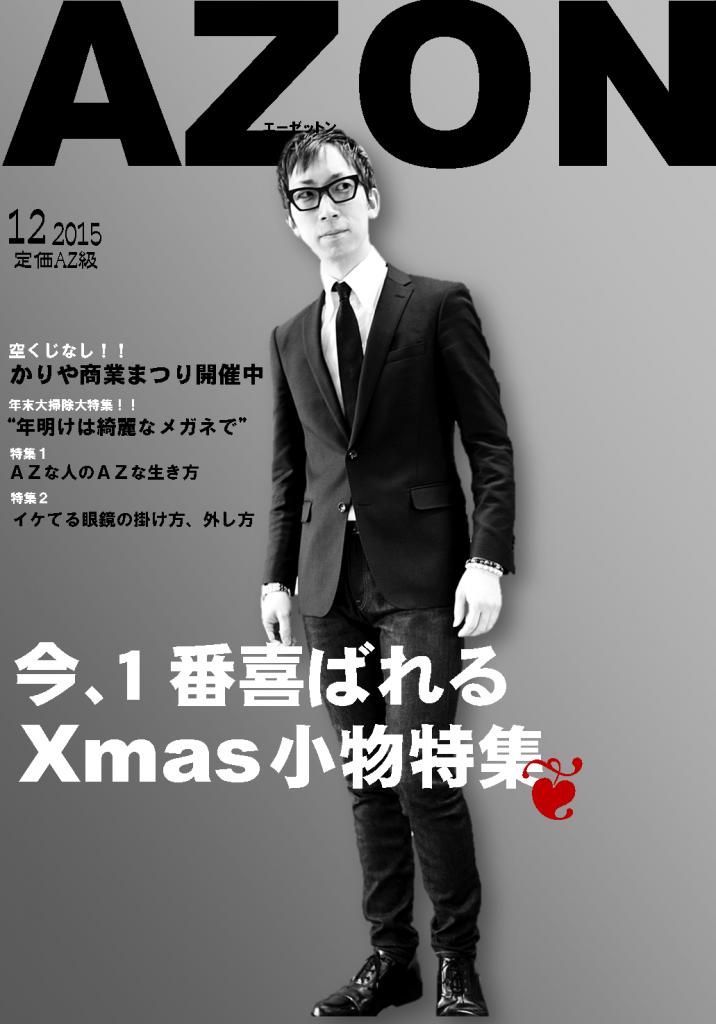 ざ雑誌図4