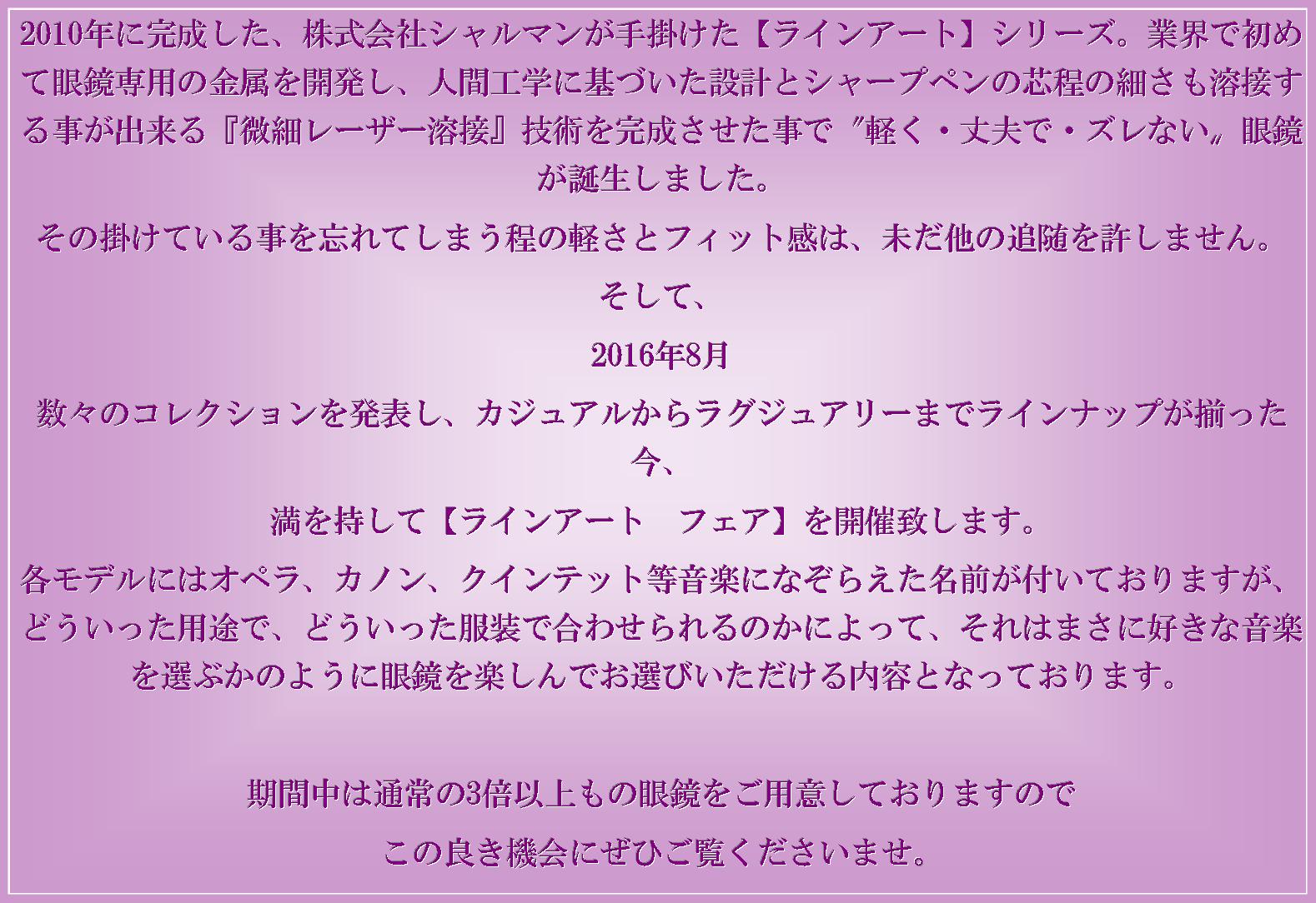 らいん図1
