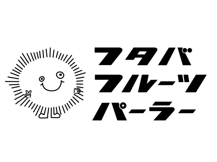FutabaFruitsParlor_logo_yoko